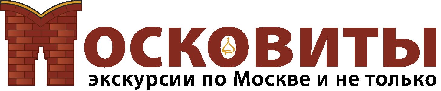 Московиты